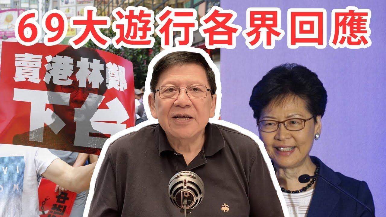 「69大遊行各界回應」〈蕭若元:蕭氏新聞臺〉2019-06-10 - YouTube