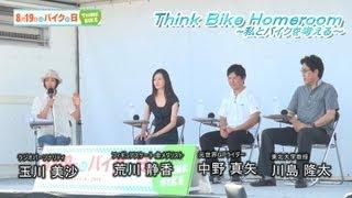 8月19日(月)、青海の特設会場で「バイクの日・スマイルオン2013」が開...