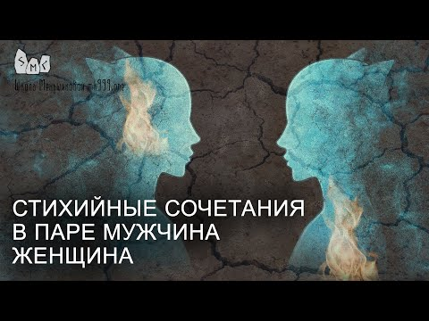 Стихийные  сочетания в паре мужчина женщина