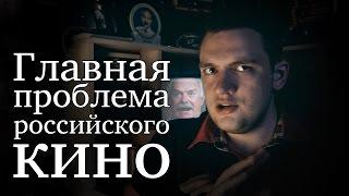 Главная проблема российского кино