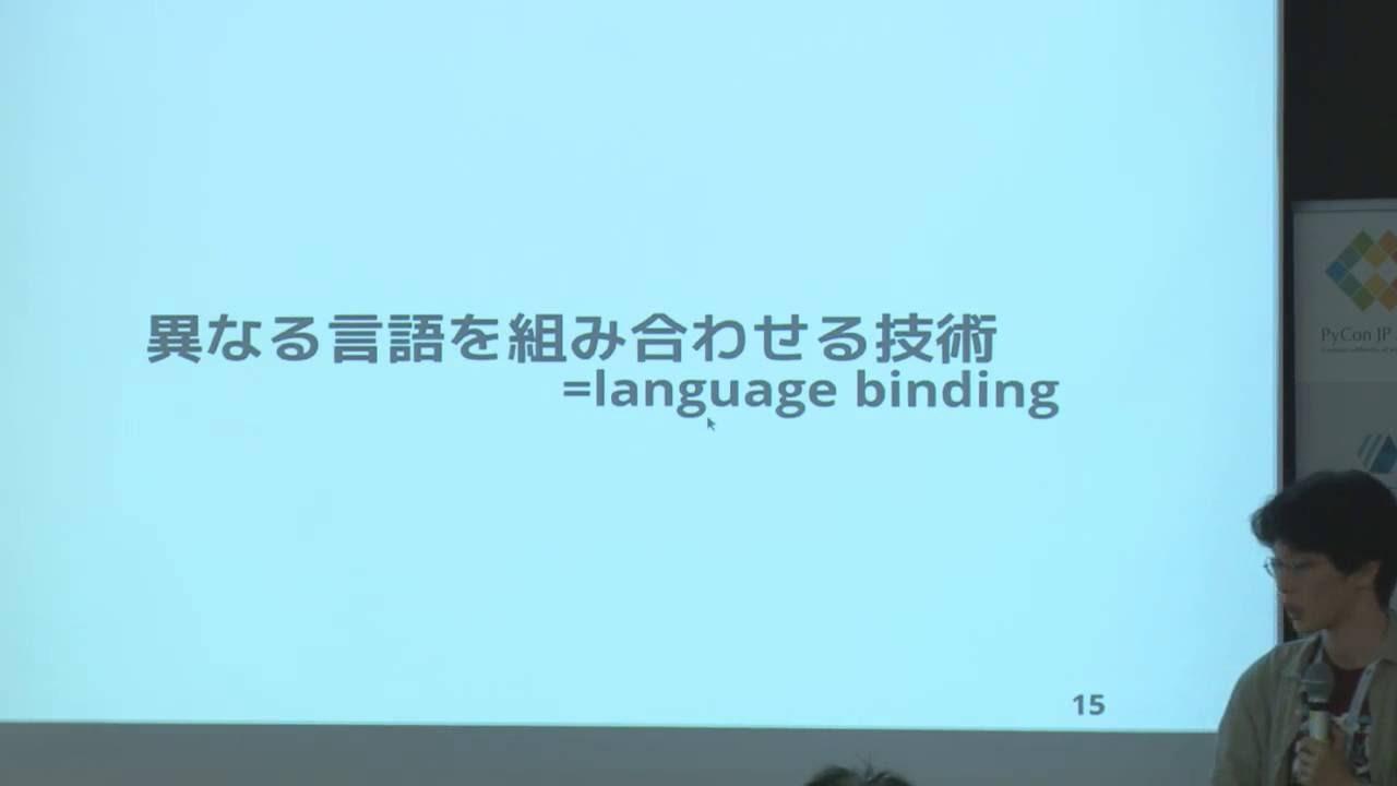 Image from 複数の言語からなるプロジェクトを作るということ