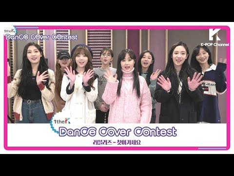 Winners of Lovelyz(러블리즈) 'Lost N Found(찾아가세요)' Choreography Cover Contest