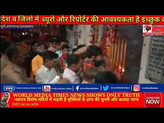 नवरात्र विशेष:मंदिरों में चढ़ती है मुस्लिमों के हाथ की चुनरी और कलवा धागा