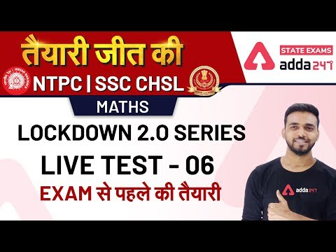 rrb-ntpc-|-chsl-|-maths-special-class-|-lockdown-2.o-series-|-live-test---6