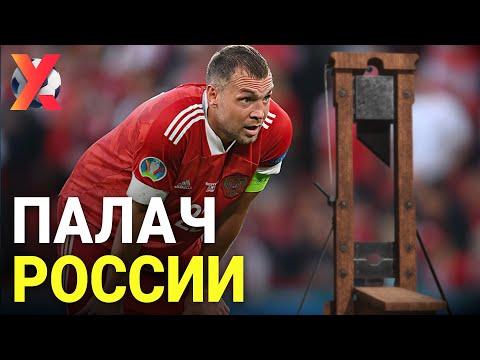 ДЗЮБА — ПОЗОР ФУТБОЛА. Уйди из сборной России!