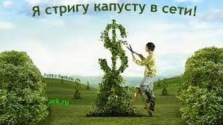 Заработок на SEO sprint до 500 рублей в день! Секреты заработка!