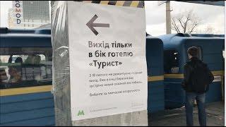 Шо там з Євробаченням  - ремонт м.Лівобережна, фонтани на майдані