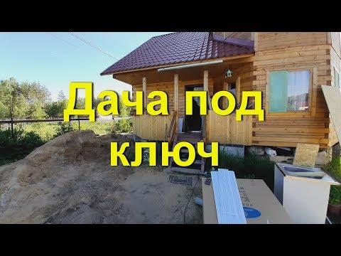 ПРОКАЧАЛИ ДАЧУ ПОД КЛЮЧ! в Петушинском районе, Владимирской области!