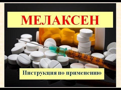 Таблетки Мелаксен: Инструкция по применению
