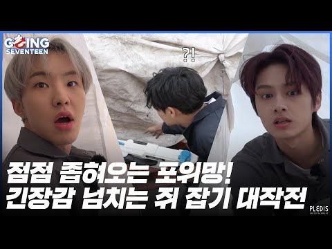 [GOING SEVENTEEN 2020] EP.32 MOUSEBUSTERS #2