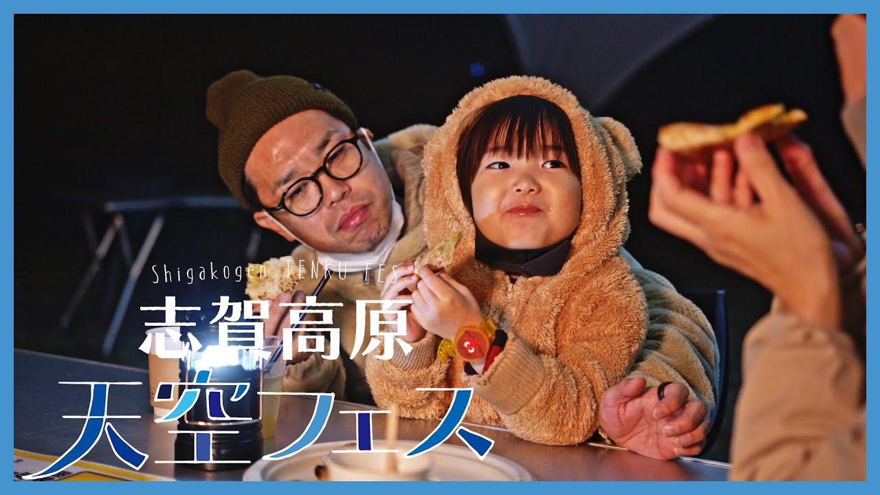 志賀高原 天空フェス2020