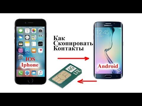 Часть 1. Копируем контакты с Iphone на Android, на ПК, на SIM(От КАС)