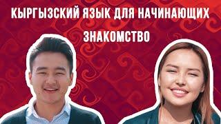 Кыргызский язык для начинающих | Знакомство