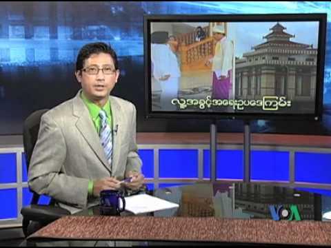 VOA Burmese TV Magazine - Oct. First Week Program