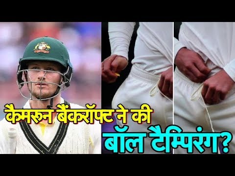 Cameron Bancroft Under Scrutiny For Ball Tampering  Sports Tak