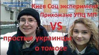 Киев Социальный эксперимент Прихожане УПЦ МП VS простые украинцы о томосе соц опрос Иван Проценко