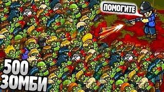500 ЗОМБИ и ПАУК БОСС мульт игра про зомби приключения ВИДЕО для детей про мульт героя ЗОМБИ GIBS