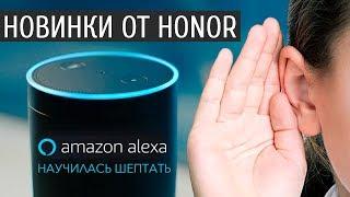 Honor Magic 2 лучше Xiaomi? / Элитный Samsung за 3K$ / Alexa ШЕПЧЕТ