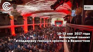 Протестанты России на Всемирном саммите в поддержку гонимых христиан в Вашингтоне 2017