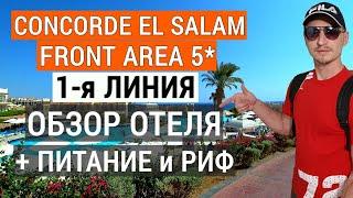 Отдых в Египте Concorde El Salam Front Area 5 обзор отеля питание пляж риф Sharks Bay Шарм