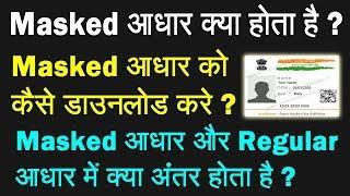 What Is Masked Aadhaar | What Is Difference Between Regular Aadhar And Masked Aadhaar