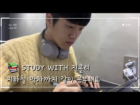 [ STUDY WITH ME] ~11:30 pm |