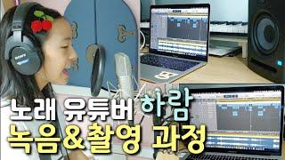 노래유튜버 노래영상 녹음&촬영 이렇게 해요~ 궁…