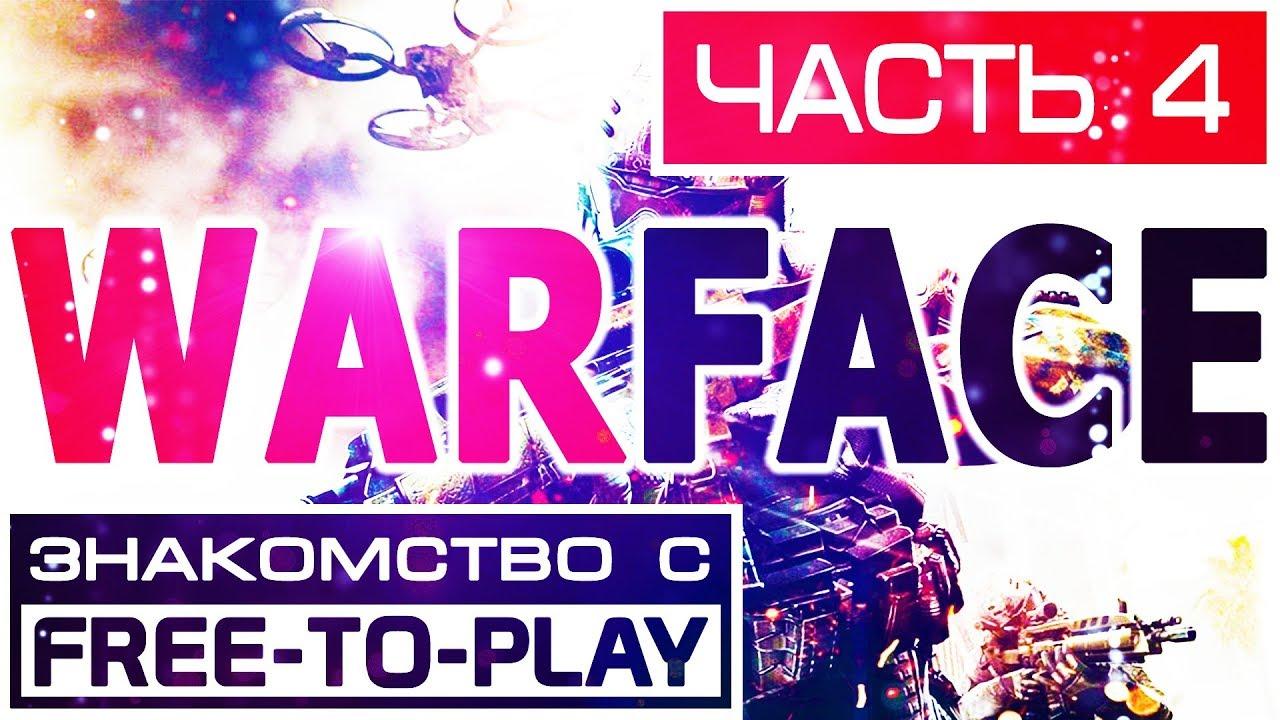 Warface Знакомства
