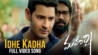 Idhe Kadha Nee Katha Full video song - Maharshi Video Songs | Mahesh Babu, Pooja Hegde