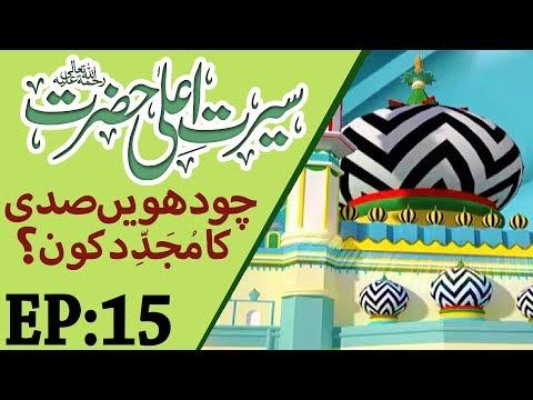 Who is the mujadid of 14th century? | 14vi Sadi Ke Mujaddid | Seerat e Imam Ahmed Raza Khan Ep 15