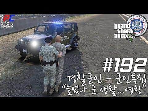 "[iPC] - ""늘었다 군 생활...영창"" 경찰군인 특집 - GTA V LSPDFR: 경찰모드 #192"