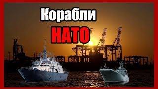 В порт Одессы зашли корабли НАТО (ФОТО)