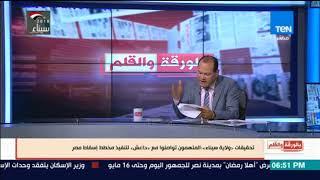 بالورقة والقلم - تحقيقات ولاية سيناء: طارق الزمر المسئول عن تمويل تنظيم داعش فى سيناء