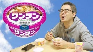 【瀬戸の飯テロ】ワンタン トムヤムクン味が激ウマだった!!リピ確定です。 thumbnail