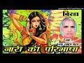 BIRHA RAMDEV YADAV - NARI KI PARIBHASHA   रामदेव यादव - नारी की पà