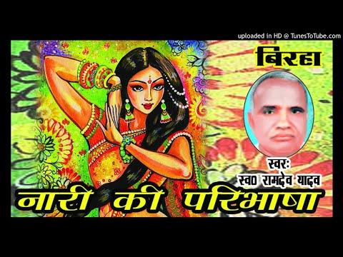 BIRHA RAMDEV YADAV - NARI KI PARIBHASHA ||रामदेव यादव - नारी की पà