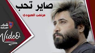 مرتضى العبودي - صاير تحب | Mortada Al Abodi - Sayer Tehb | حصريا 2020