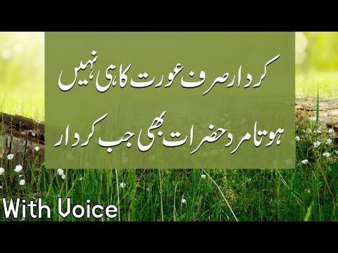 Qardaar Sirf Aurat Ka,Life Changing Quotes