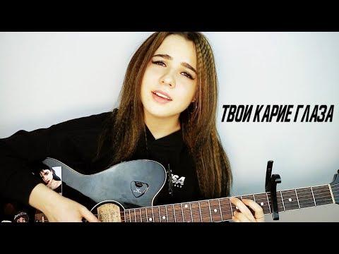ТВОИ КАРИЕ ГЛАЗА - Анна Леоненко