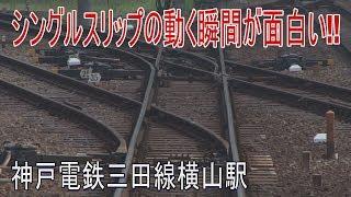 【駅に行って来た】神戸電鉄三田線横山駅は公園都市線の0キロポストがある