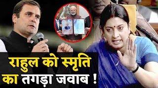 Modi को Troll कर रहे Rahul को Smriti Irani ने दिया करारा जवाब !