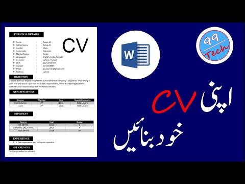 How to make CV/Resume for Job in MS Word in Urdu || Awais Ali || 99 Tech
