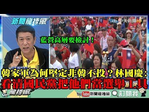 【精彩】韓家軍為何堅定非韓不投? 林國慶:看清國民黨把他們當成選舉工具!藍營高層要檢討!
