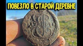 Повезло Интересные находки в старой деревне Коп монет металлоискателем нашли золото и Царские монеты