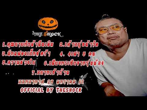 The Shock เดอะช็อค เรื่องเล่าไม่มีโฆษณา ออกอากาศ 29 มกราคม 61 the Shock เดอะช๊อค