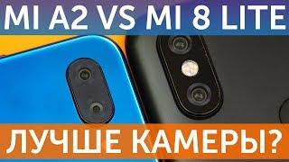 Сравнение камер Xiaomi Mi 8 Lite vs Xiaomi Mi A2 тест фото и видео (Mi A2 vs Mi 8 Lite Compare)