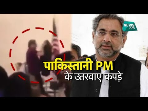 AMERICA में PAKISTANI PRIME MINISTER SHAHID KHAQAN की बेइज्जती, VIDEO VIRAL | News Tak