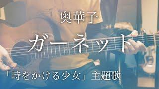 アニメ映画「時をかける少女」の主題歌である、奥華子の「ガーネット」...