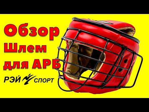 Шлем АРБ Рэй-спорт. Обзор шлема для армейского рукопашного боя фирмы Рэй-спорт.