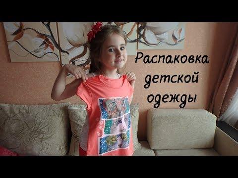 Распаковка недорогой детской одежды и примерка